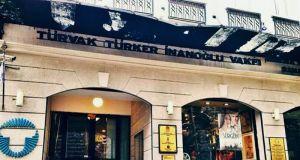Türker İNANOĞLU Vakfı (Türvak Müzesi)